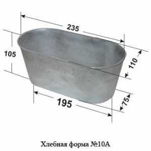 хлебная формая 10а