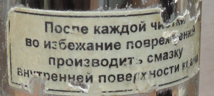 наклейка на сливном кране КПЭМ Чувашторгтехника