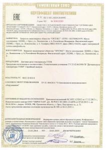 Сертификат Т32М 2014-2019